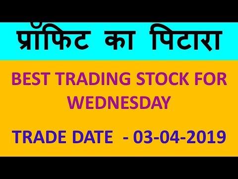 बुधवार के बेहतरीन ट्रेडिंग स्टॉक  !! Best Trading Stock For Wednesday 03