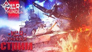 ШЛЮПКИ К БОЮ | WAR THUNDER