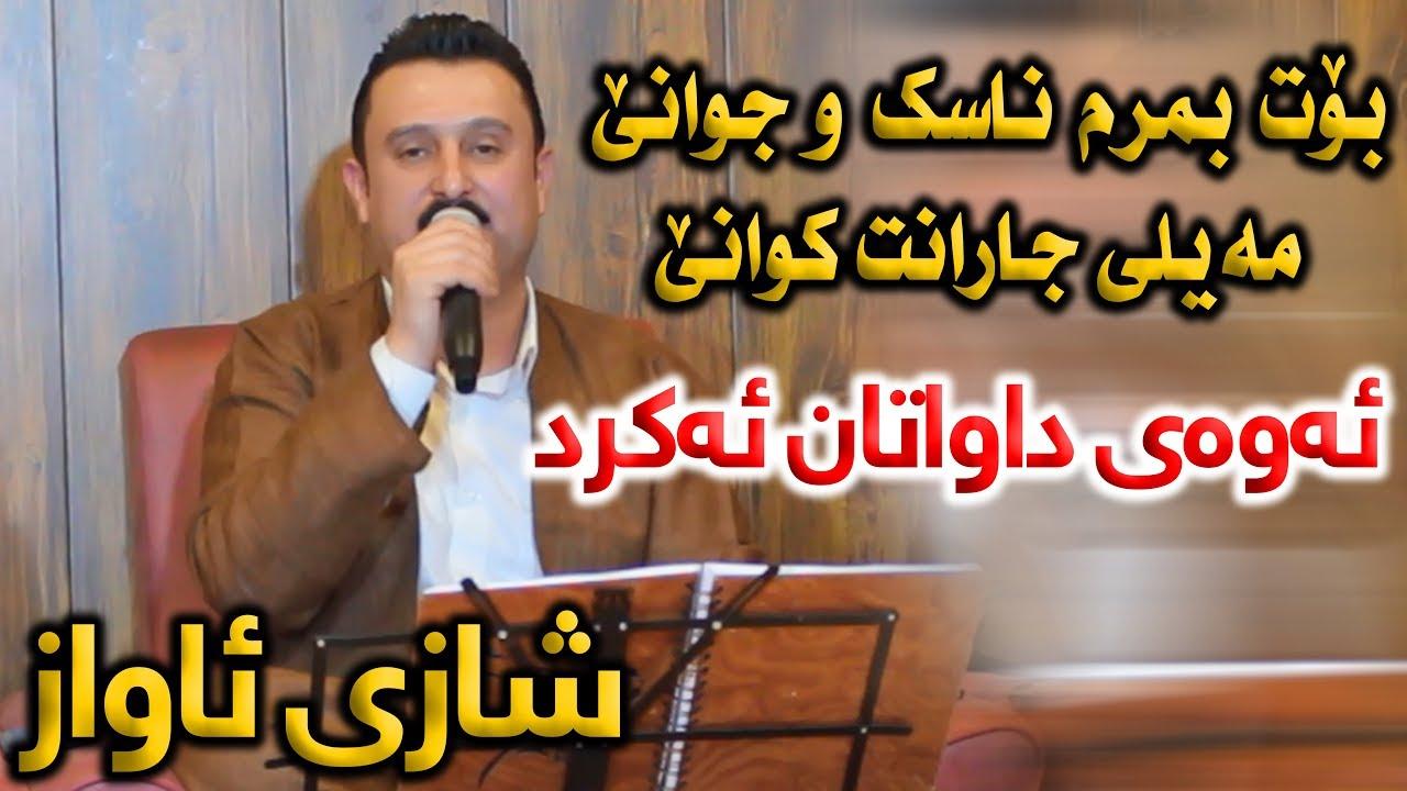 Karwan Xabati (Bot Bmrm Nask w Jwani) Danishtni Harwn Malik w Harem 3030 - Track 5 - ARO