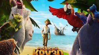 Робинзон Крузо: Очень обитаемый остров 2016 | Полный мультфильм