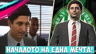ОТ ДЪНОТО! #1 - FIFA 19 Career Mode
