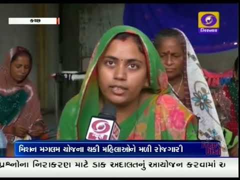 Mission Mangalam Yojna Becomes tool of Employment in Kutch - Ground Report DDNews