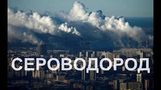 Очередной выброс сероводорода в воздух