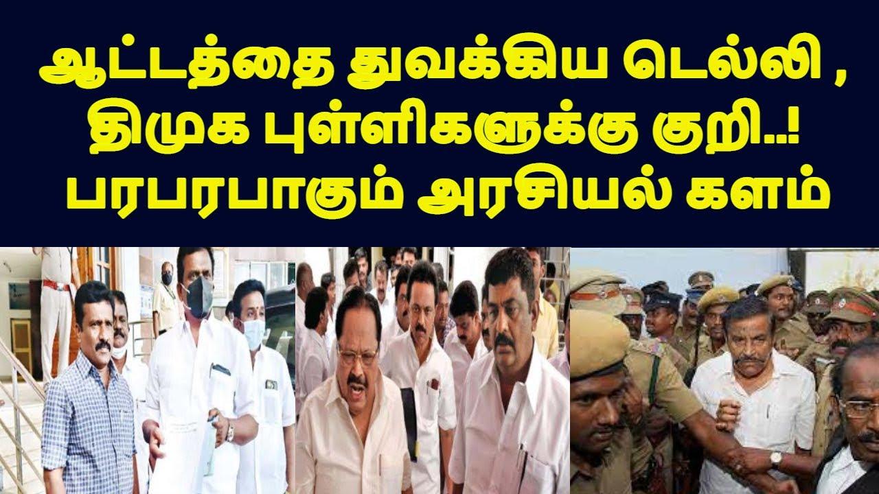 ஆட்டத்தை துவக்கிய டெல்லி , திமுக புள்ளிகளுக்கு குறி..! பரபரபாகும் அரசியல் களம் | DMK | STALIN | BJP