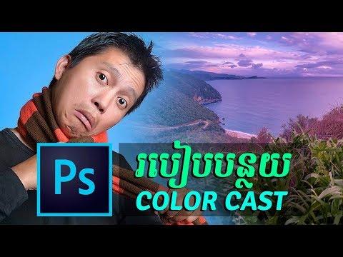Adobe Photoshop Remove Color Casting