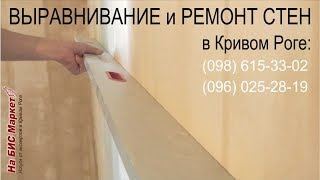 Бюджетный ремонт стен - выравнивание под обои (услуги в г. Кривой Рог)