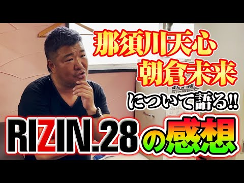 【RIZIN.28】解説&感想!那須川天心、朝倉未来について語る!