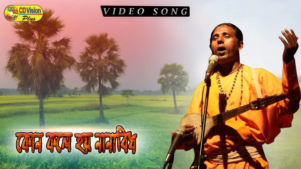 Kon Kole Hoy Nanabidh by Bimol Das | Bangla Baul For Fusion | CD Vision