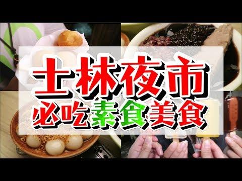 士林夜市必吃素食美食 Shilin Night Market│滷了五十年的豆干?大排長龍為了吃....