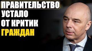 Силуанов выступил с заявлением, по отношению к пенсионерам!!!