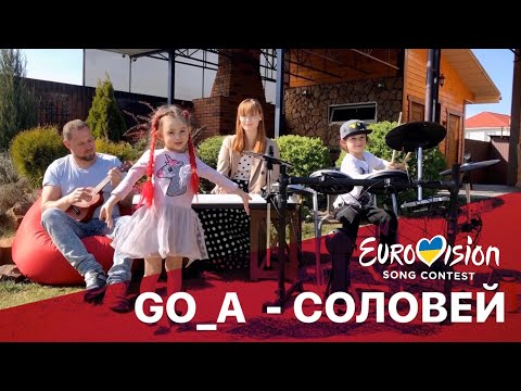 Go-A - Соловей [Family Cover] Winner Eurovision Ukraine/ Гастролер