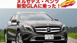 【秀作】メルセデス・ベンツ新型GLAに乗った! #LOVECARS