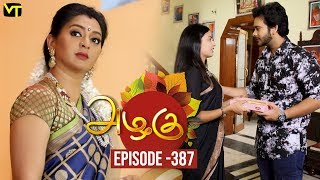 Azhagu - Tamil Serial   அழகு   Episode 387   Sun TV Serials   28 Feb 2019   Revathy   VisionTime