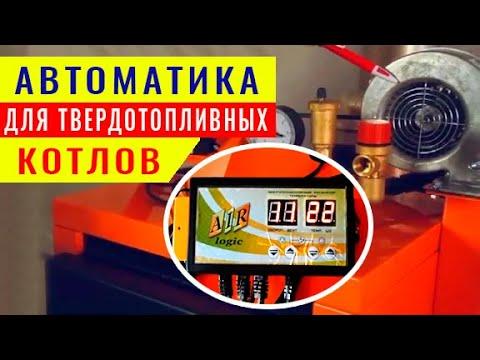 Автоматика для котлов. Автоматика для газовых котлов отопления является незаменимым элементом данного типа оборудования. Цена на автоматику в «московской тепловой компании» формируется в зависимости от конструктивных особенностей и.