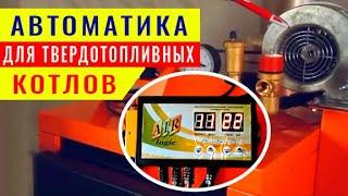 видео вентилятор для котла