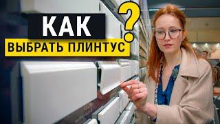 видео Деревянный, пластиковый и МДФ плинтус.