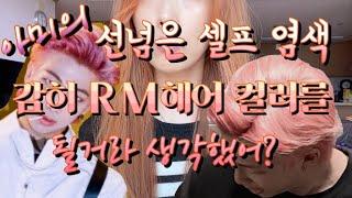 아미 브이로그)방탄소년단 컴백 기념 머리 염색이라 하고…