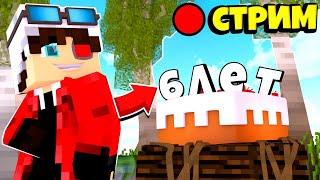 14 ДНЕЙ 10 ЧАСОВЫХ СТРИМОВ! 6 ЛЕТ КАНАЛУ! ДЕНЬ 1! Minecraft