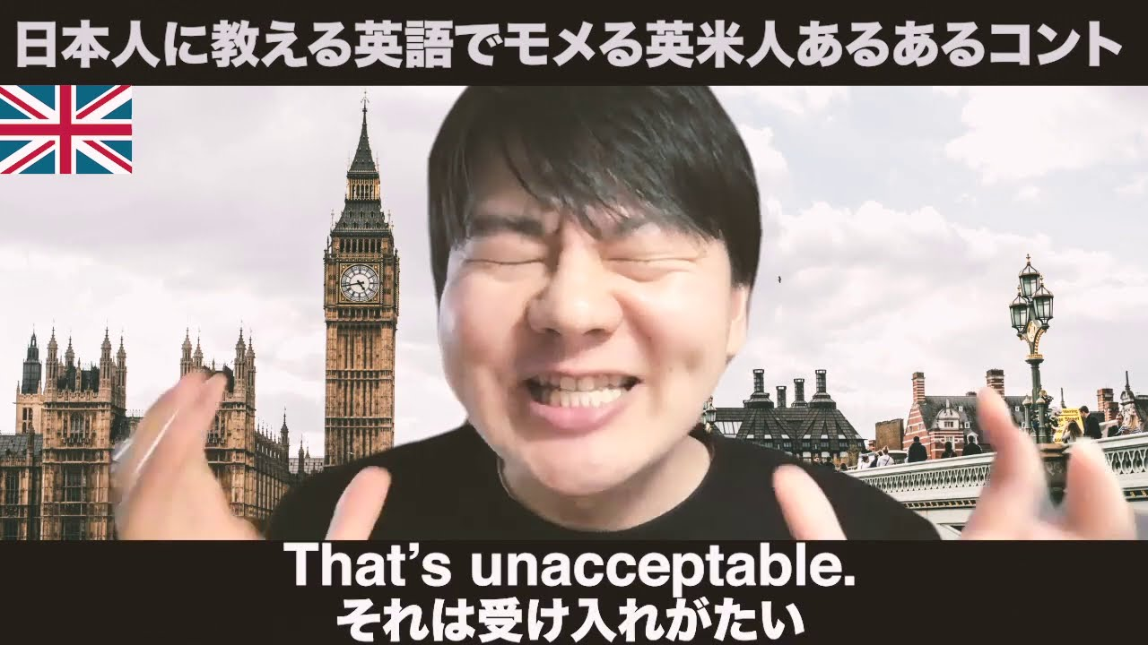 日本人に教える英語でモメる英米人あるあるコント - YouTube