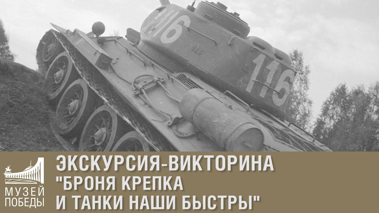 """Экскурсия-викторина """"Броня крепка и танки наши быстры"""""""
