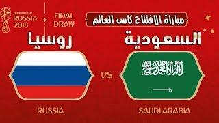 شاهد مباراة السعودية وروسيا في مباراة افتتاح⚽ كاس العالم 2018 pes 🏆