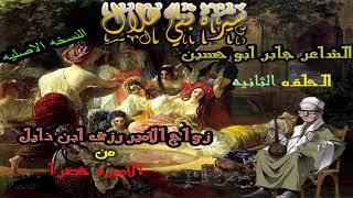 السيرة الهلالية الجزء الاول الحلقة 2  جابر ابو حسين قصه جواز رزق ابن نايل من خضرة الشريفة