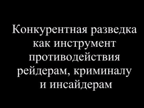 Конкурентная разведка как инстр. противод-я райдерам, криминалу и инсайдерам, автор А. Масалович