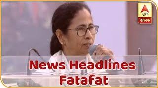 মমতার প্রশংসায় কুমারস্বামী, বিজেপির ব্রিগেড অনিশ্চয়তা,দেখে নিন খবর ফটাফট। Fatafat News| ABP Ananda