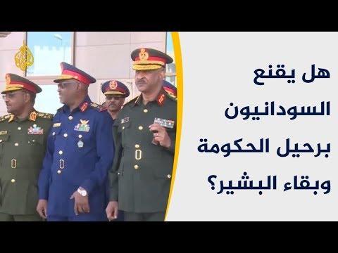 هل يقنع السودانيون برحيل الحكومة وبقاء البشير؟  - نشر قبل 7 ساعة