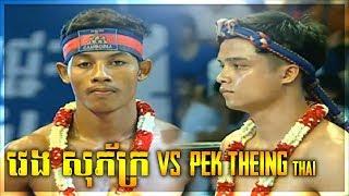 វេង សុភ័ក្រ Veng Sopheak Vs Pek Theing (ថៃ) , SeaTV Boxing, 19/August/2018
