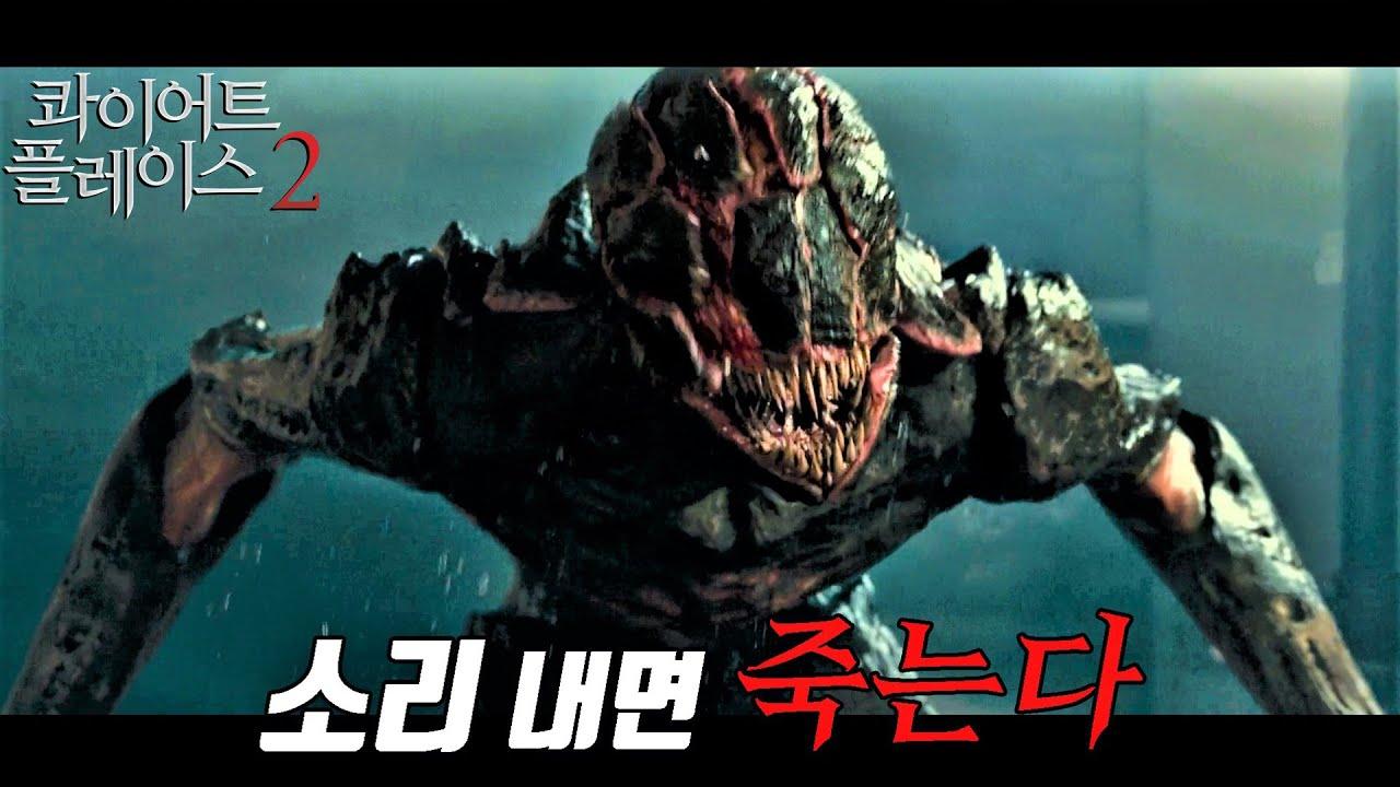 [콰이어트 플레이스2] 지구 도착 80일만에 인류 90%를 몰살한 괴물의 컴백