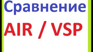 AIR или VSP Какая партнерка лучше(AIR или VSP ? Какая партнерка лучше? АИР или ВСП Стать партнером AIR : http://join.air.io/viktoria Минимальные требования:..., 2015-09-13T13:08:41.000Z)