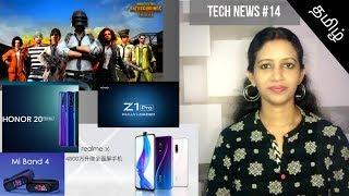 Realme X launch , Samsung M40 , PUBG lite, ViVo Z1 pro specs, Nubia red magic 3   Tech News #14