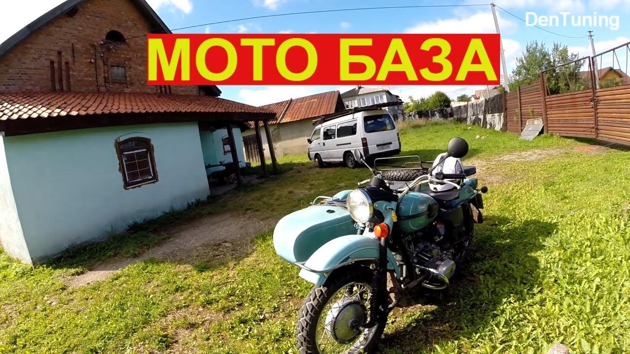Мото База 9 серия DJ Метанол снова жгет!)