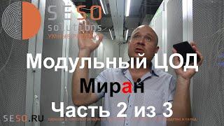 Обзор Дата-центра МИРАН. SESO solutions. Часть - 2/3 Модульный ЦОД №2, аренда сервера в дата центре