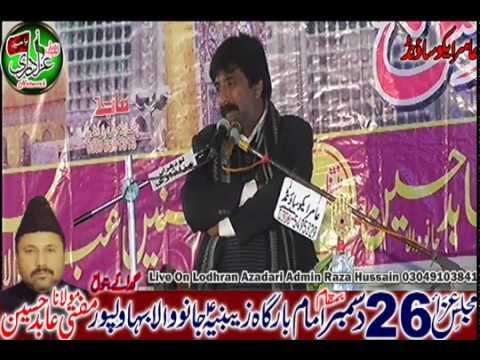 Zakir Saif Ali Khokhar | 26 December 2019 | ImamBargah Zainabia Januwala Bahawalpur