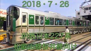 JR西日本227系 和歌山線・桜井線向け 2018年7月26日(木)