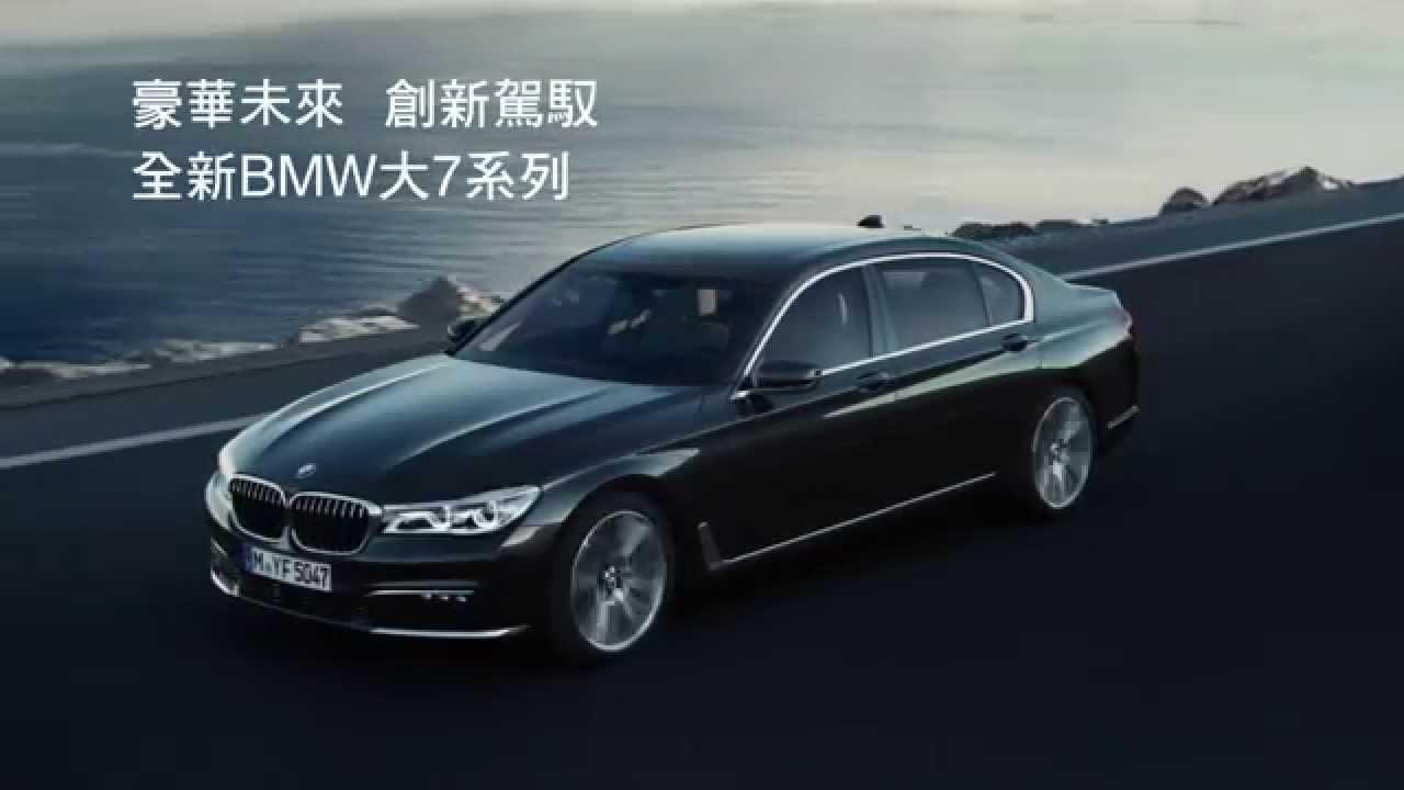 全新BMW大7系列 豪華未來 創新駕馭 - YouTube