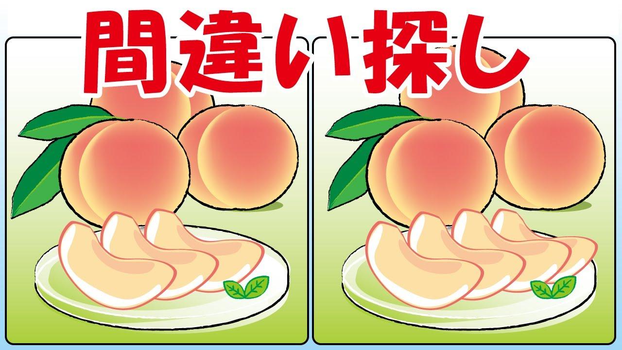 間違い探し!いろんな桃のイラスト。#62