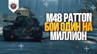 ОДИН ПРОТИВ ШЕСТЕРЫХ НА M48 PATTON
