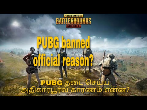 Pubg Banned in India | 118 Apps Ban in India - Full List | Pubg Ban News | এরপর কি Free Fire | 🔥🔥🔥 from YouTube · Duration:  2 minutes 40 seconds