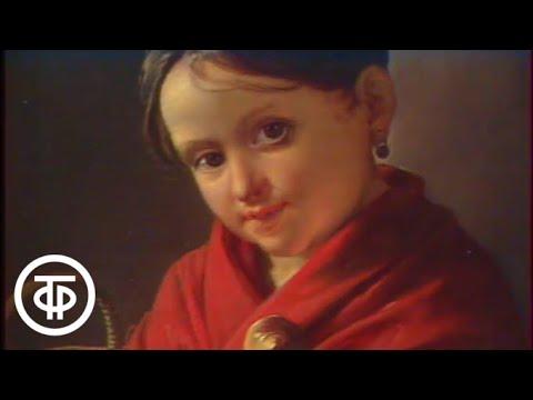 Русский музей. Портретная живопись первой половины XIX века. Орест Кипренский, Карл Брюллов (1982)