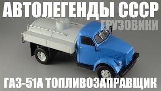 Паливозаправник ГАЗ-51А АЦ-2-51А [Автолегенды СССР Вантажівки №4] 1:43