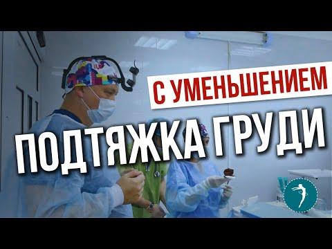 ПЛАСТИЧЕСКАЯ ОПЕРАЦИЯ: подтяжка груди (мастопексия) с уменьшением, пластический хирург Локтионов
