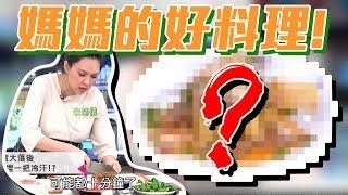 【型男大主廚】好媽媽料理賽誰與爭鋒?朱芯儀的衛冕危機?!