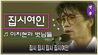 Download lagu [1988] 이치현과 벗님들 - 집시여인 (응답하라 1988 삽입곡)