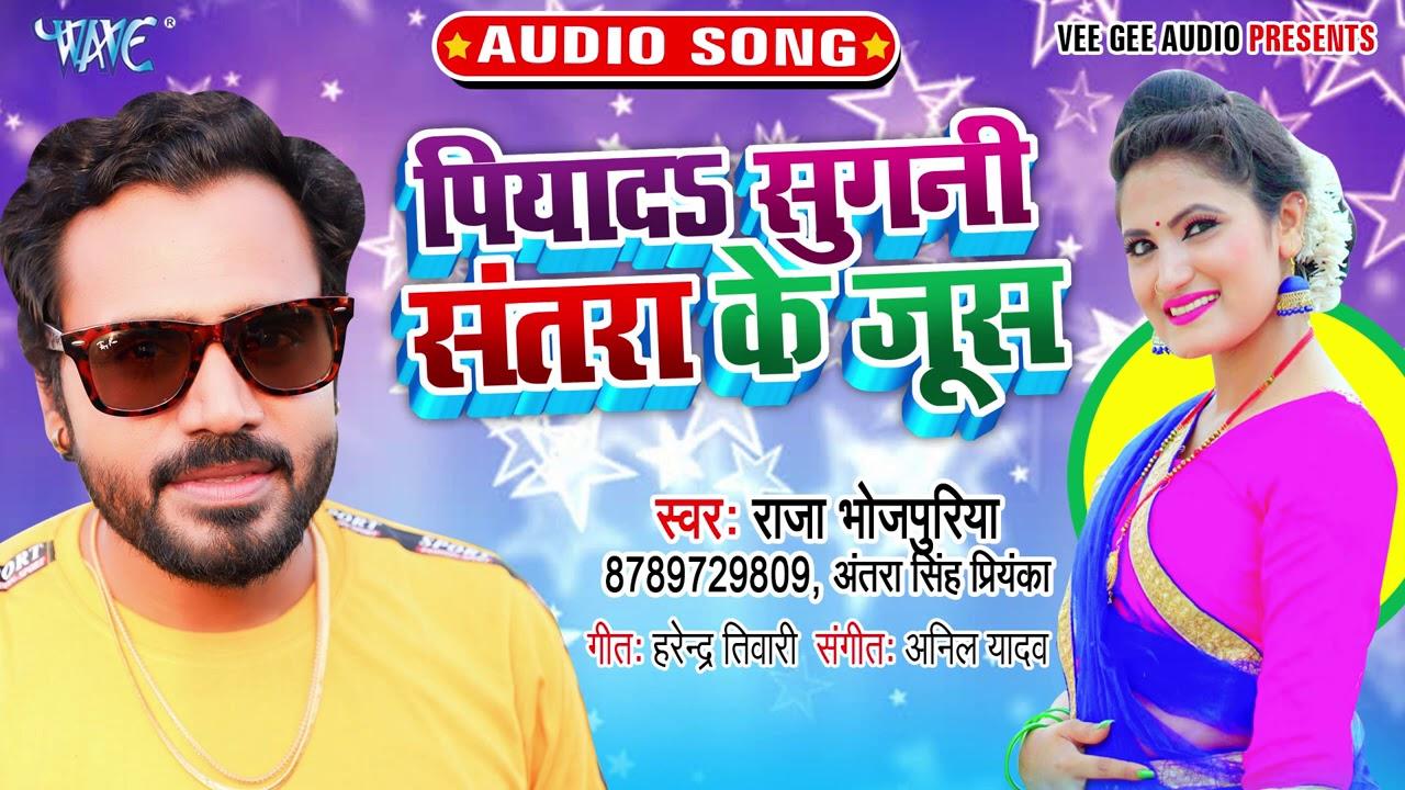 पियादs सुगनी संतरा के जूस I #Raja Bhojpuriya I Piyada Sugani Santra Ke Juice I 2020 Bhojpui Song