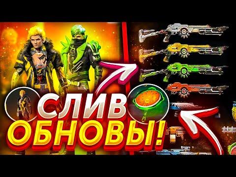 ОГРОМНЫЙ СЛИВ ЛЕТНЕЙ ОБНОВЫ FREE FIRE! | NEWS #358 ФРИ ФАЕР