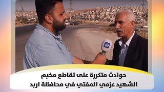 حوادث متكررة على تقاطع مخيم الشهيد عزمي المفتي في محافظة اربد