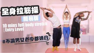 10分鐘全身拉筋操 - 簡易版 // 10 MINS Full Body Stretch for beginner - THE BEST cool down routine